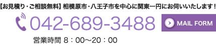 株式会社渡邉美装