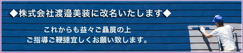 ◆株式会社渡邉美装に改名いたします◆ これからも益々ご贔屓の上 ご指導ご鞭撻宜しくお願い致します。